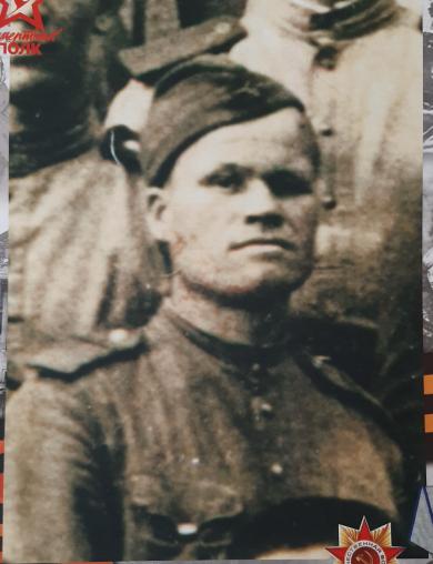 Зубарев Иван Иванович