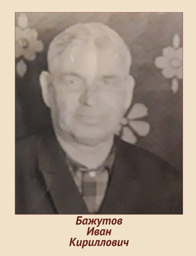 Бажутов Иван Кириллович