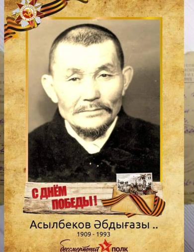 Асылбеков Абдыгазы