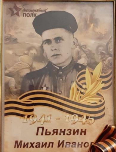 Пьянзин Михаил Иванович