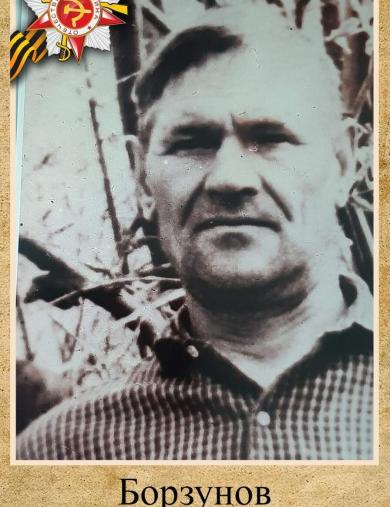 Борзунов Иван Степанович