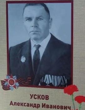 Усков Александр Иванович