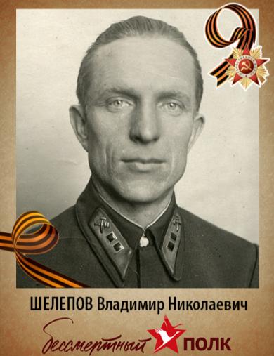 Шелепов Владимир Николаевич