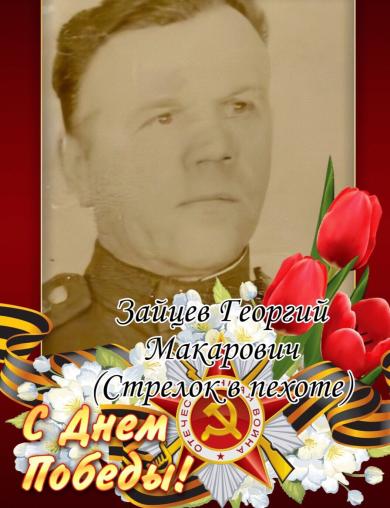Зайцев Георгий Макарович