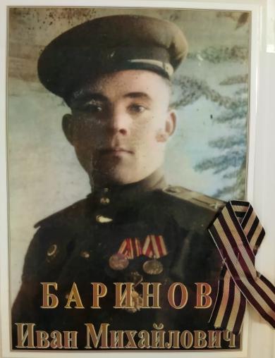 Баринов Иван Михайлович