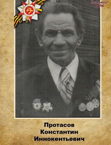 Протасов Константин Инокентий