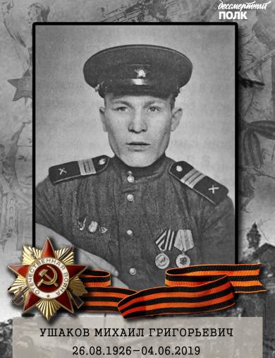 Ушаков Михаил Григорьевич