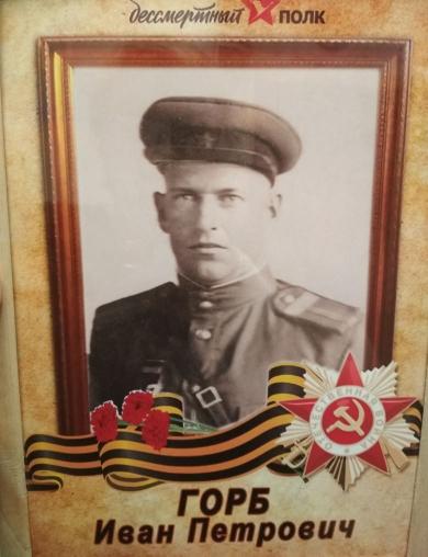 Горб Иван Петрович