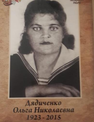 Дядиченко Ольга Николаевна