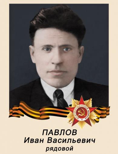 Павлов Иван Васильевич