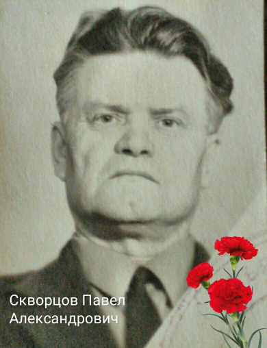 Скворцов Павел Александрович