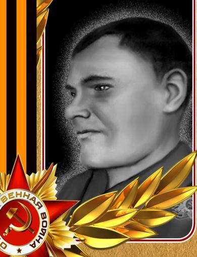 Родионов Вячеслав Федорович