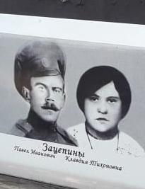 Зацепин Павел Иванович