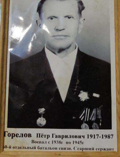 Горелов Пётр Гаврилович