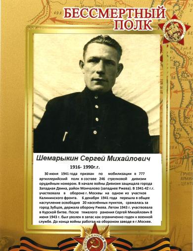 Шемарыкин Сергей Михайлович