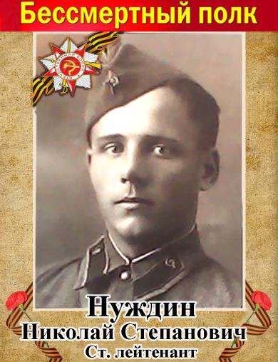 Нуждин Николай Степанович