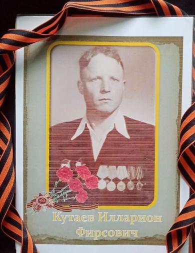 Кутаев Илларион Фирсович