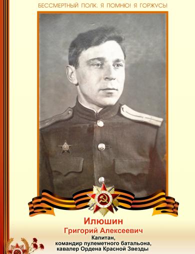 Илюшин Григорий Алексеевич
