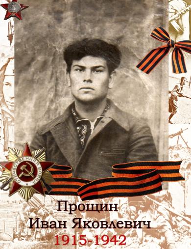 Прощин Иван Яковлевич