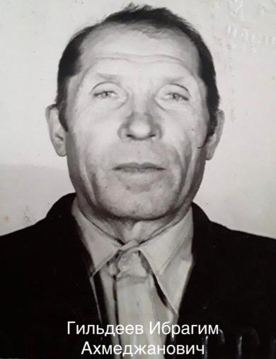 Гильдеев Ибрагим Ахмеджанович