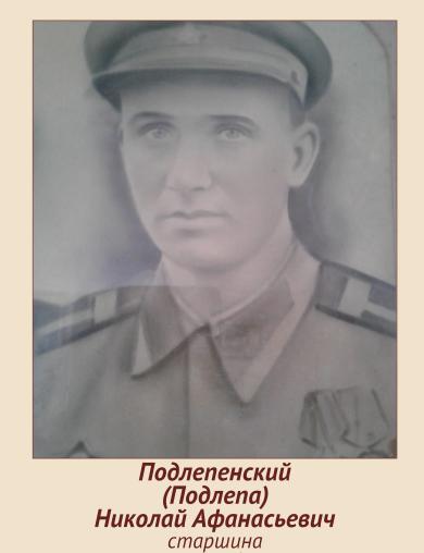 Подлепенский (Подлепа) Николай Афанасьевич