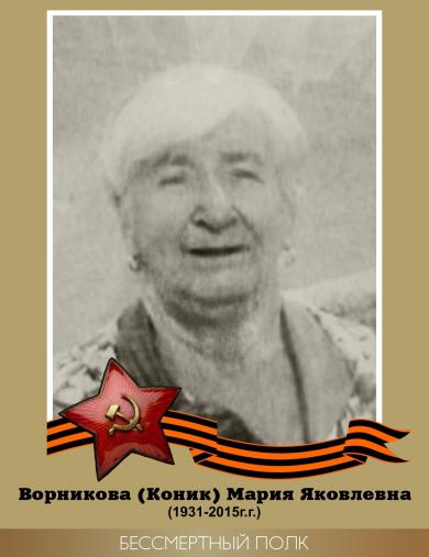Ворникова (Коник) Мария Яковлевна