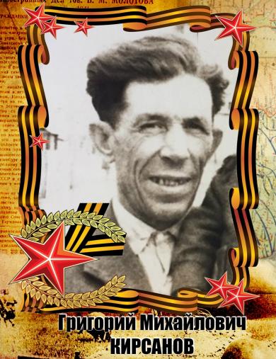Кирсанов Григорий Михайлович