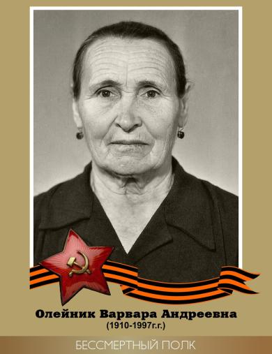 Олейник Варвара Андреевна