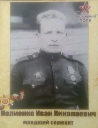 Полиенко Иван Николаевич