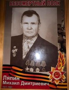 Ляпин Михаил Дмитриевич