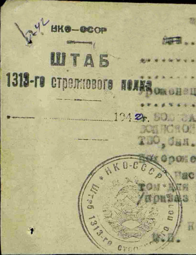 Ларечкин (Ларичкин) Василий Яковлевич