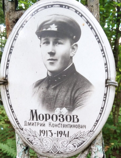 Морозов Дмитрий Константинович