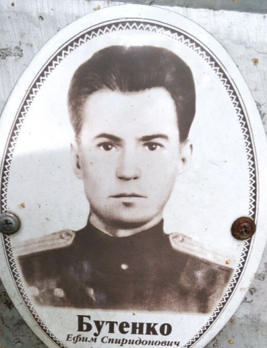 Бутенко Ефим Спиридонович