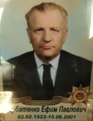 Горбатенко Ефим Павлович