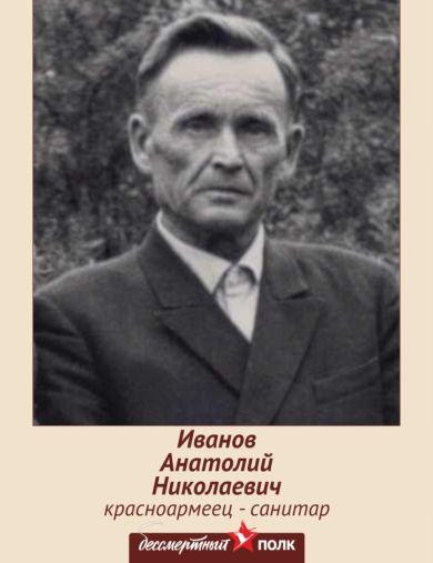Иванов  Анатолий Николаевич