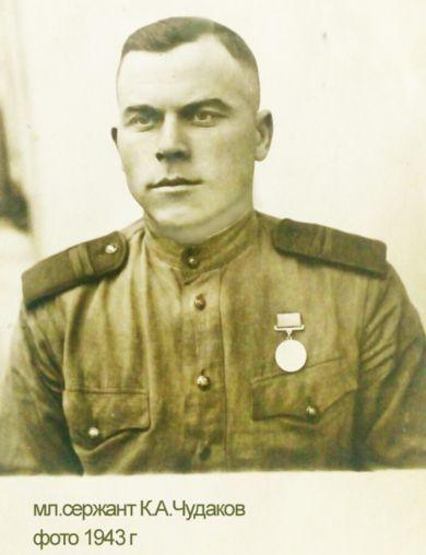 Чудаков  Константин Александрович