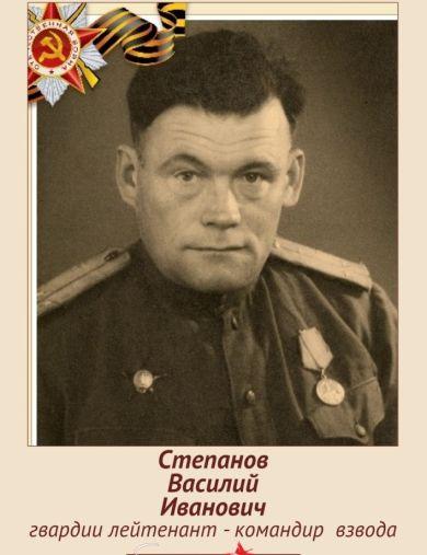 Степанов Василий Иванович