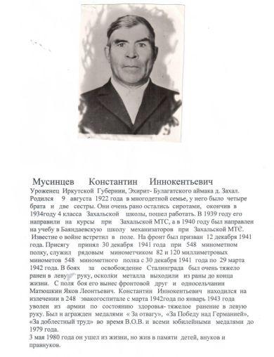 Мусинцев Константин Иннокентьевич