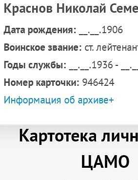 Краснов Николай Семёнович