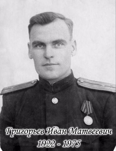 Григорьев Иван Матвеевич