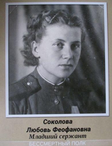 Соколова (Черемхина) Любовь Феофановна