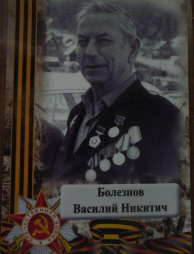 Болезнов Василий Никитович
