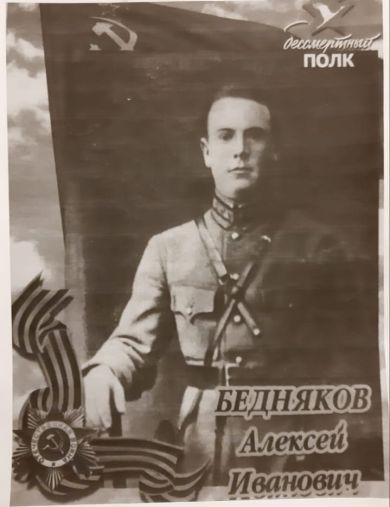 Бедняков Алексей Иванович