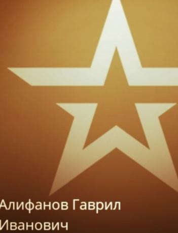 Алифанов Гаврил Иванович