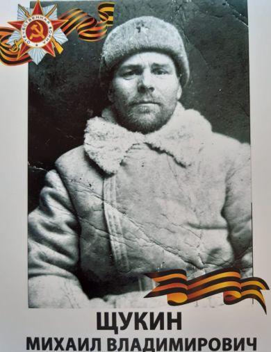 Щукин Михаил Владимирович