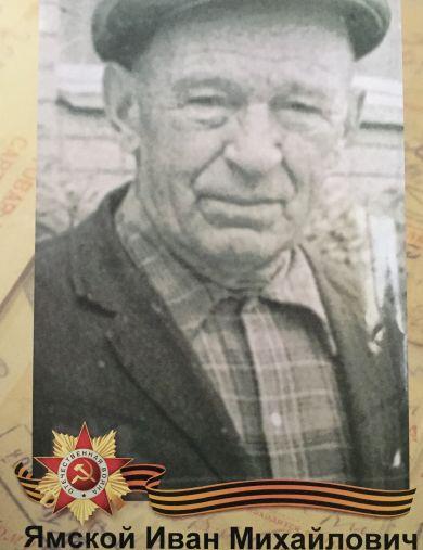 Ямской Иван Михайлович