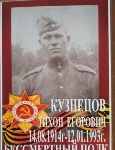Кузнецов Тихон Егорович