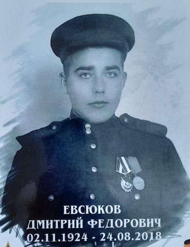 Евсюков Дмитрий Фёдорович