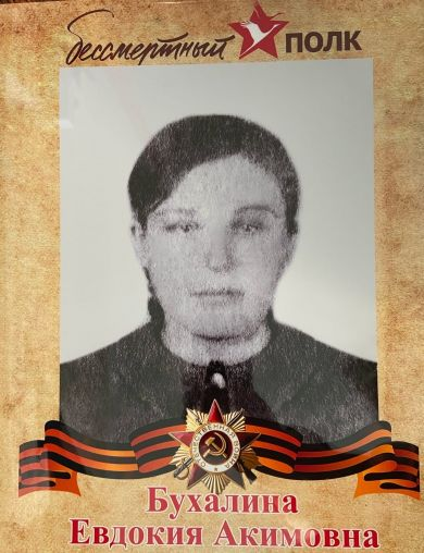 Бухалина Евдокия Акимовна