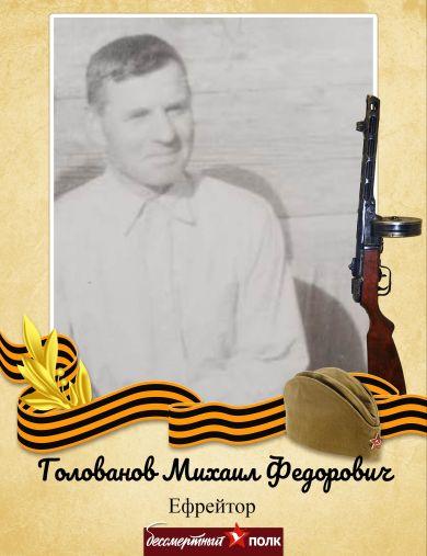 Голованов Михаил Фёдорович